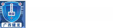 南宁开锁专家-广西健龙安防科技有限公司官方网站(广西健龙锁业)