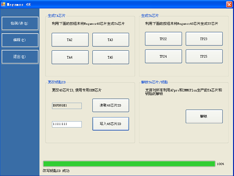 二、钥匙芯片.jpg