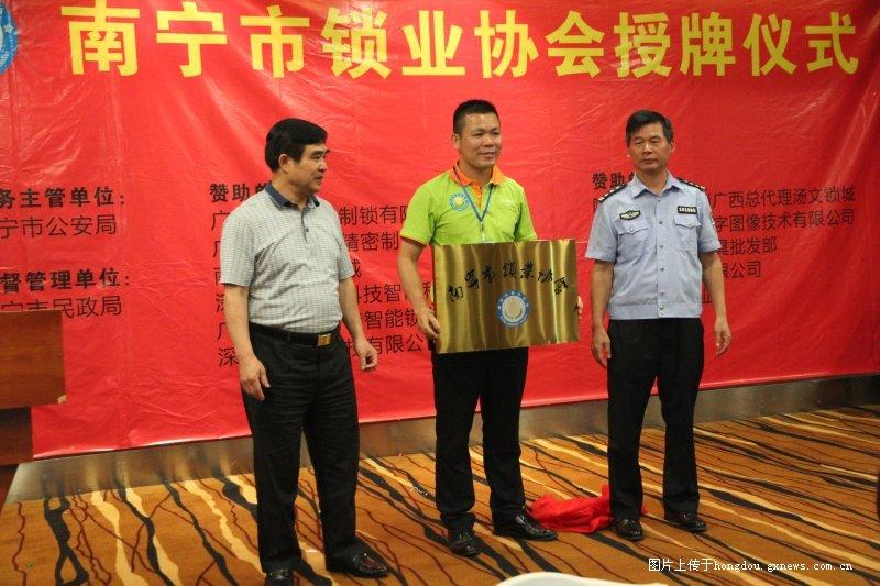 南宁市锁业协会揭牌仪式