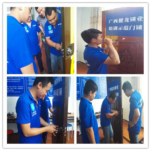 广西manbetx手机下载培训总监(梁启珍)民用锁培训