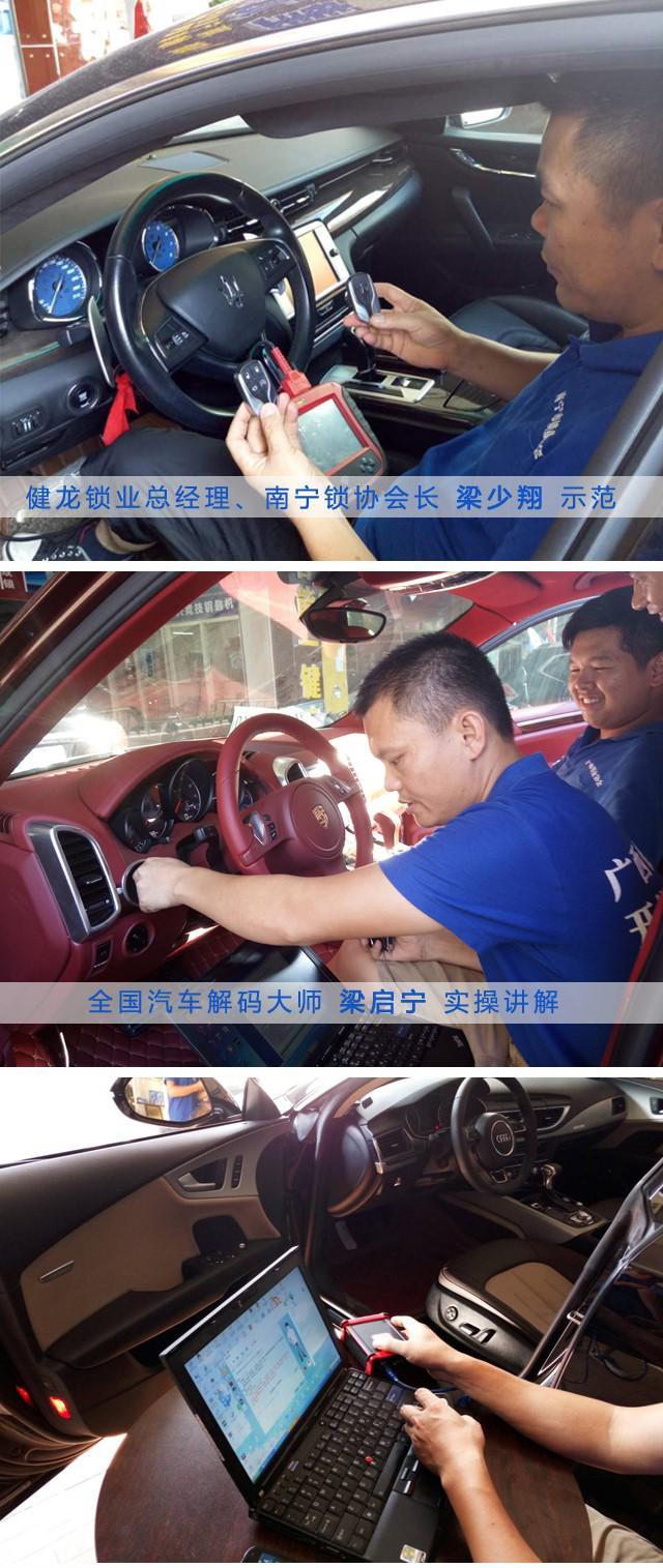 manbetx手机下载汽车解码事业合伙人招募中3.jpg